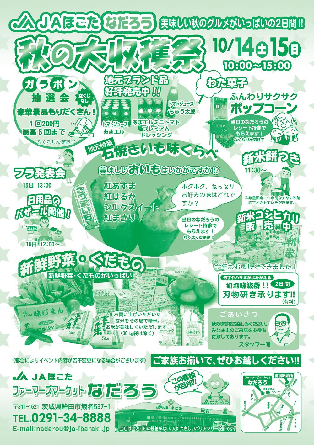 flyer20171014.jpg