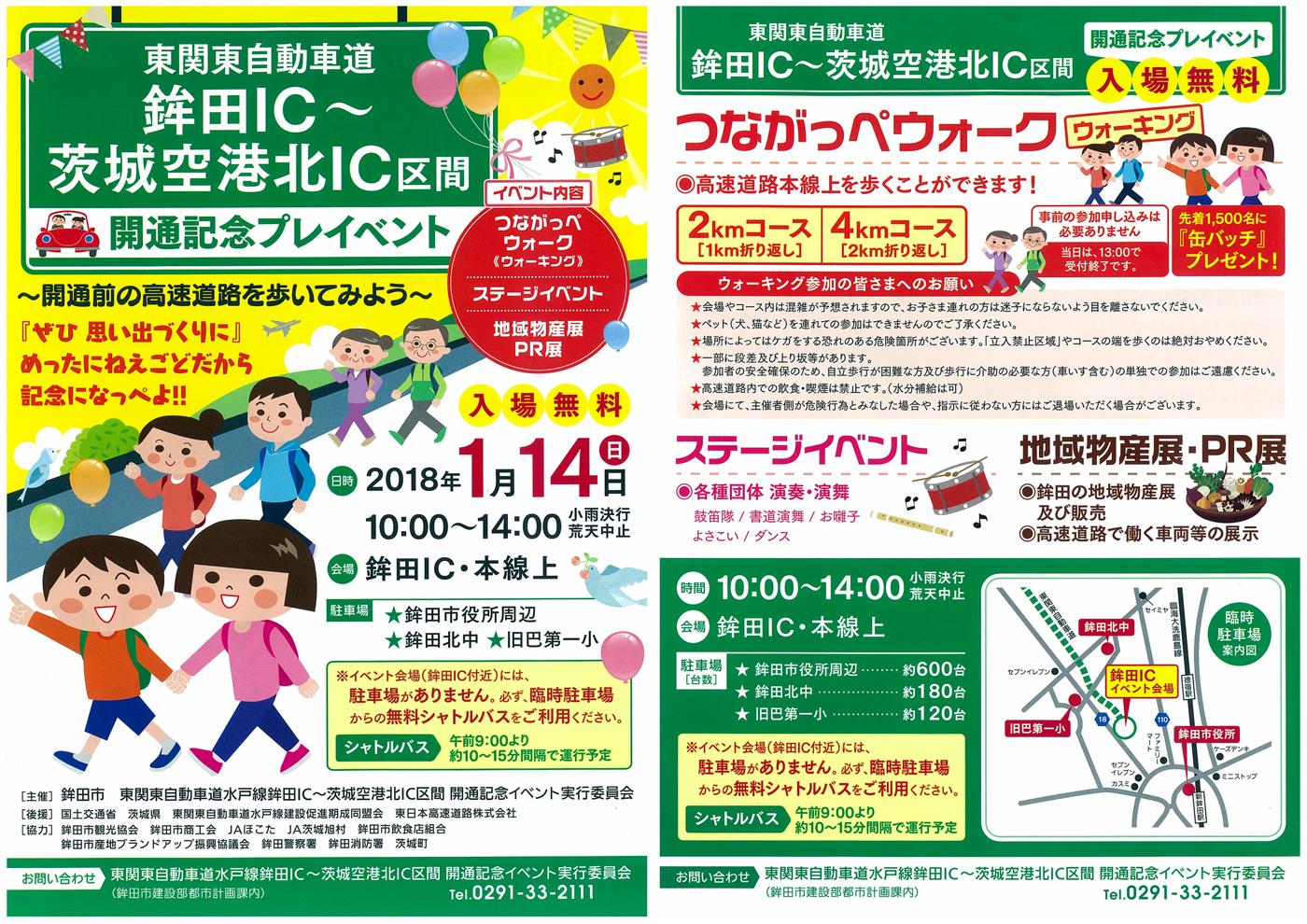 flyer20180114.jpg