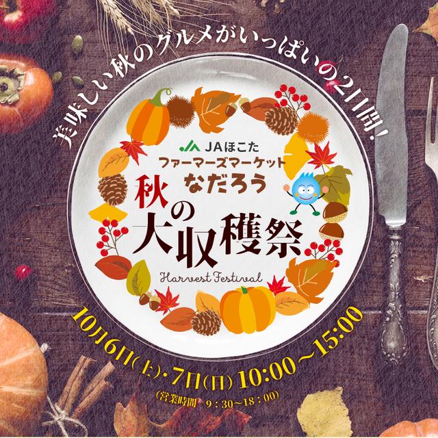 秋の大収穫祭2018.jpg