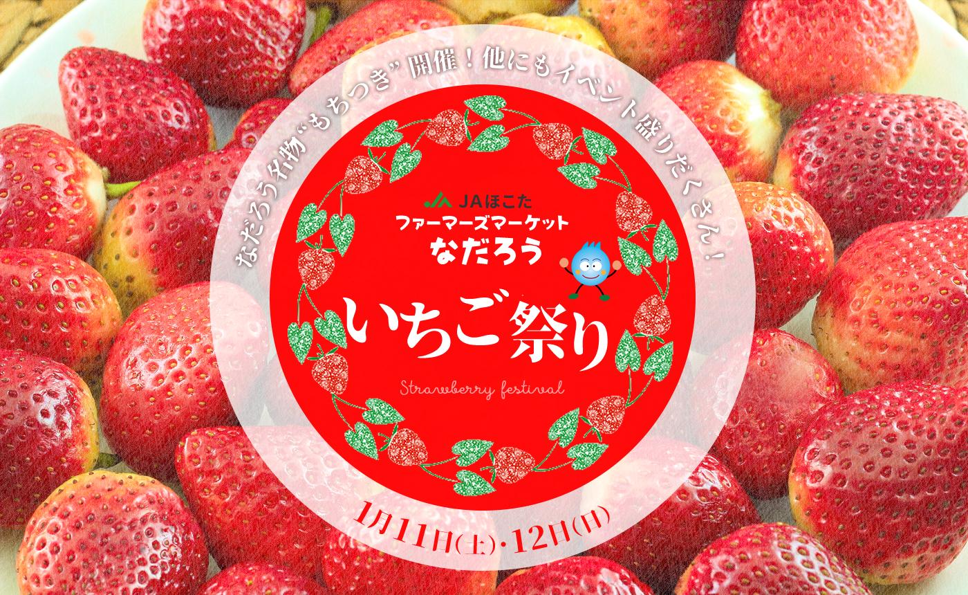 20191216_ichigo.jpg